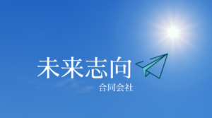 未来志向合同会社ロゴ